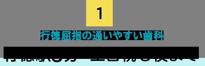 行徳駅3分・土日祝も夜まで