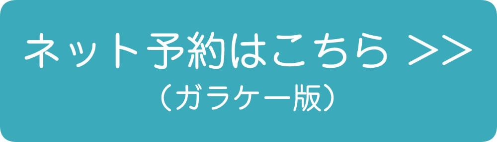 ネット予約(ガラケー版)